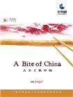 舌尖上的中国(2013)