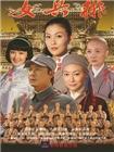 五臺山抗日傳奇之女兵排