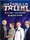 中国达人秀(2014)