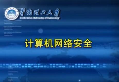 华南理工大学公开课:计算机网络安全