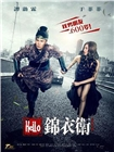 [Hello锦衣卫]DVD版
