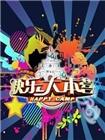 快乐大本营(2015)