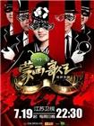 蒙面歌王(2015)