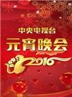 2016中央电视台元宵晚会
