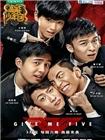 高能少年团(2017)