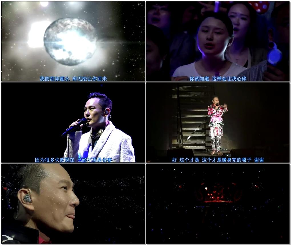 張信哲還愛光年世界巡回演唱會-影片截圖
