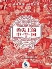 舌尖上的中國 第三季