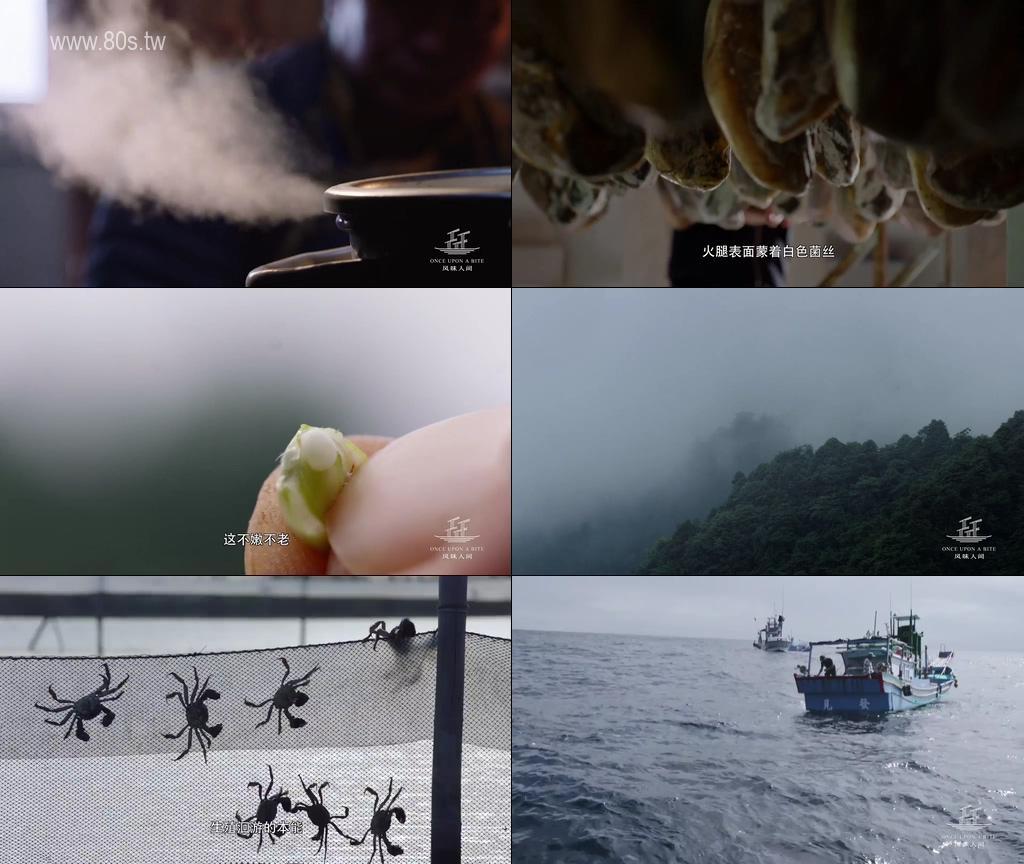风味人间-影片截图