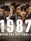 1987:逆權公民