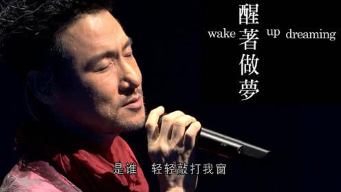 张学友《醒着做梦》2018音乐会