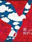 张信哲黑胶《歌时代2》2018演唱会