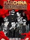 中國新說唱 第二季