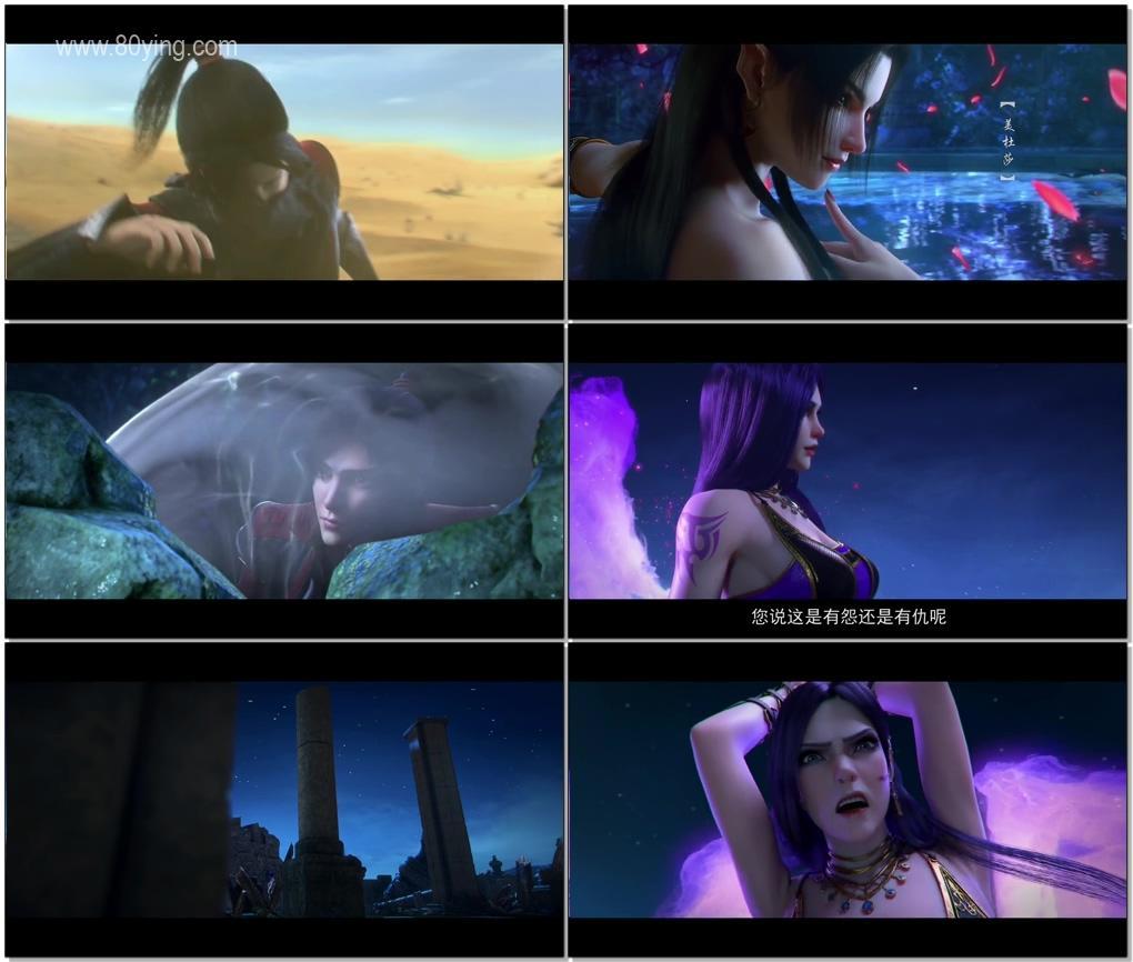 斗破苍穹 第三季-影片截图