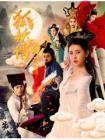 狐妖傳1聶小倩