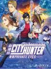 城市獵人:新宿
