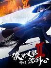 劍網3·俠肝義膽沈劍心 第二季