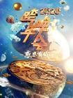 2020浙江衛視跨年演唱會